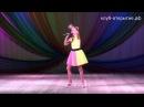 Кромина Арина - А мне бы петь и танцевать