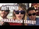 Финальный танец Алины Рин смешной танец Дениса WLG Just Dance