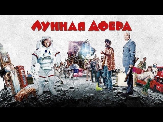 Лунная афера / MoonWalkers (2015) смотрите в HD