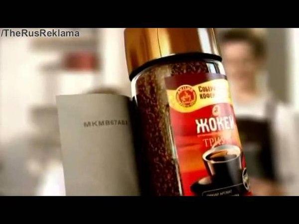 Реклама Кофе Жокей - Коллекция кофейного мастера