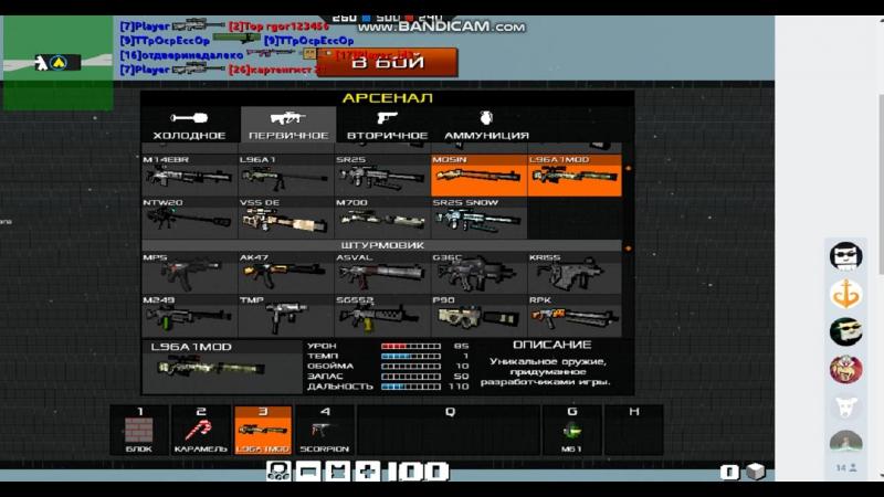 Как сделать бесконечный премиум,игра по фану.(Блокада 3D FPS Online)