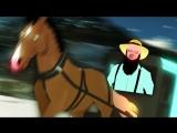 Лошадиный дрифт (Ты поддаёшь газку)