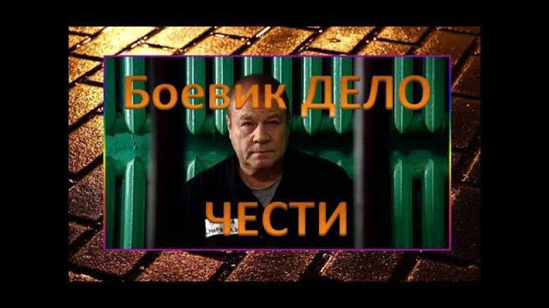 Дело Чести - ТВ ролик (2011)