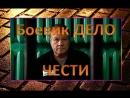 Дело Чести - ТВ ролик 2011