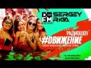 DFM DJ RIGA - #DВИЖЕНИЕ