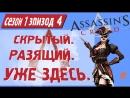 🎭 Скрытый. Разящий. Уже здесь. [Assassin's Creed, season 1, episode 4]