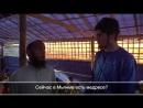 Мусульмане в Бирме (геноцид мусульман) видеоблог Данияла Абу Хамзы