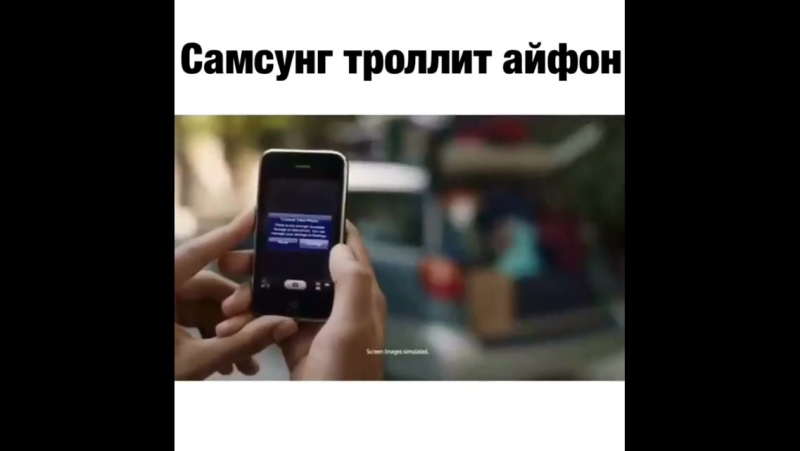 Sumsung vs Iphone. Sumsung тролит