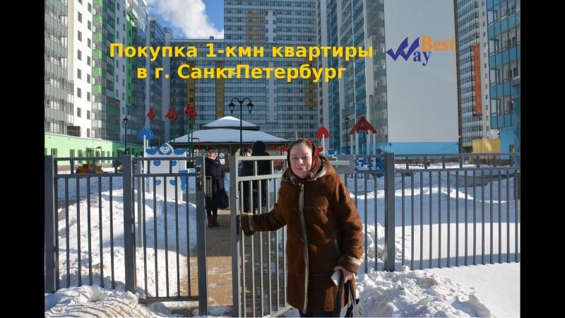 Радостное событие Очередной пайщик ЖК Бест Вей купила квартиру г Санкт Петербург