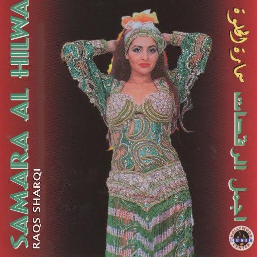 Samara альбом Samara Al Hilwa: Raqs Sharqi