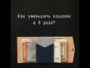 Как уменьшить кошелек в 3 раза?