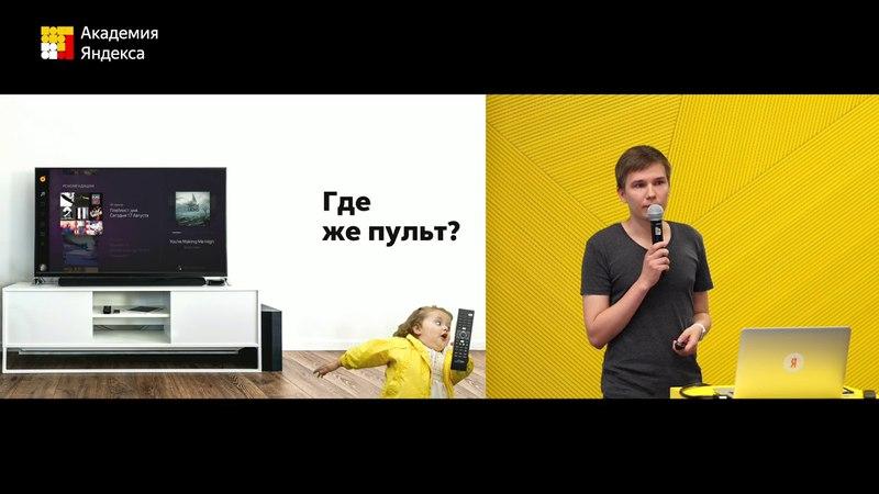 Защита проекта «Яндекс.Музыка для Смарт-ТВ»