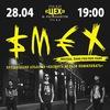 28.04 - SMEX в Перми (Презентация альбома)