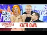 Катя IOWA в утреннем шоу