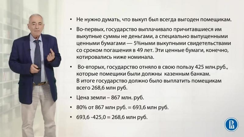 8.3. Освобождение крестьян и его последствия. История России.
