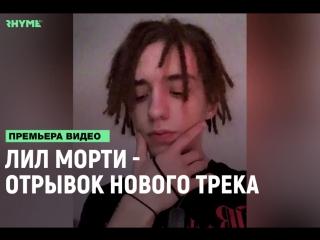 ЛИЛ МОРТИ — Отрывок нового трека [Рифмы и Панчи]