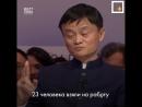 Богатейший человек Китая и основатель Аliexpress Джек Ма о своих провалах