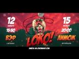 Промо. «Локо» против ВЭФ и «Лимож» в ноябре