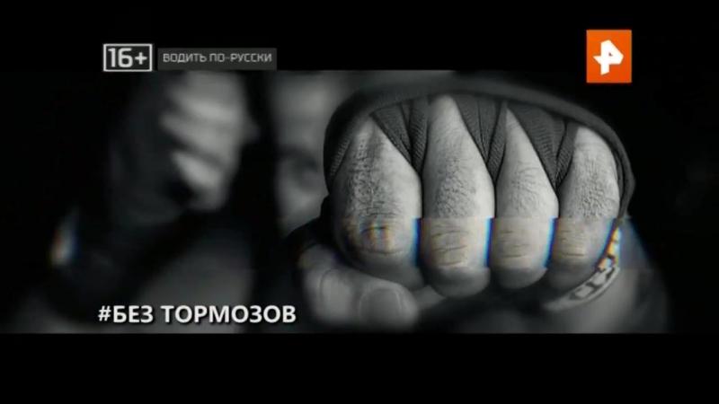 Водить по-русски - РЕН ТВ (21.02.18)