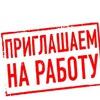 Работа Подработка в Москве и Московской области