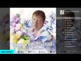 Андрей Никольский - Не знаешь ты (Альбом 2015 г)