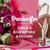 Premiumflor | Декор и флористика
