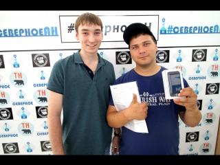 Вручение победителю Iphone 5$