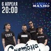 6.04 | СМЕТАНА band | Днепр | Махно