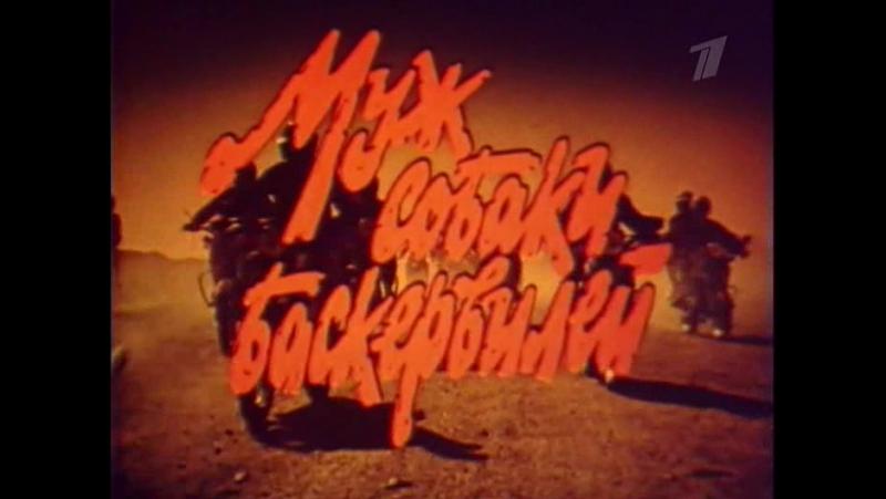 Муж собаки Баскервилей - Фрагмент (1990)