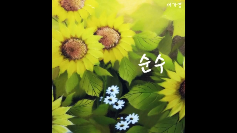[Predebut] Hyokyung @ Self-composed song by Meo Gayoung
