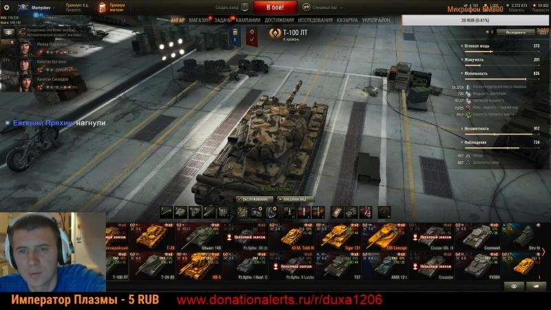 катки взводом │ World of Tanks