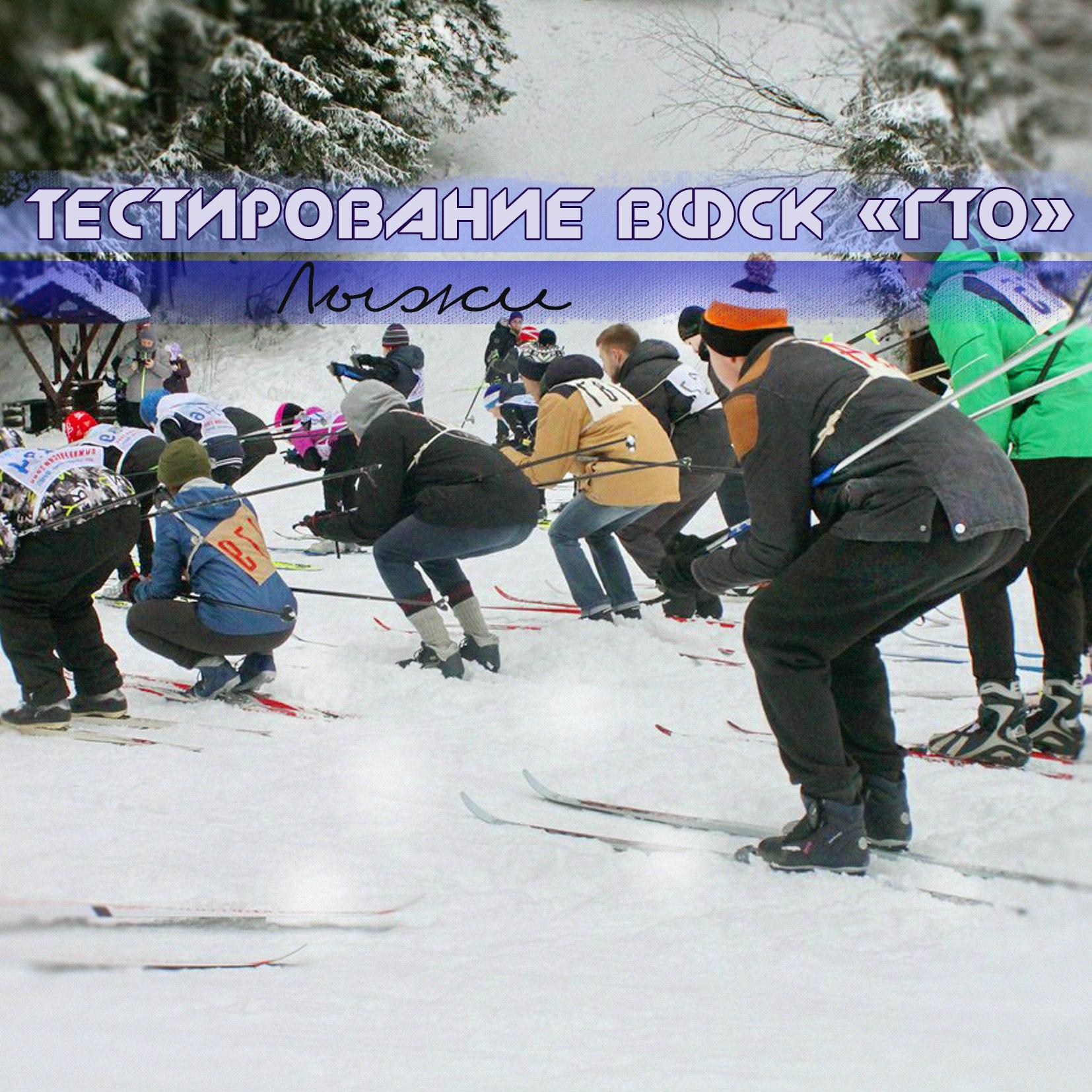 ТЕСТИРОВАНИЕ ВФСК ГТО Лыжи