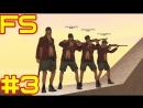 BatLCool FS 3 СЕКРЕТНАЯ ОПЕРАЦИЯ В GTA SAMP