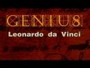 Гении Леонардо да Винчи Genius Leonardo da Vinci 2000
