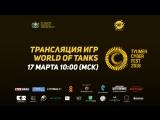 Отборочные игры World of Tanks Tyumen Cyber Fest Площадка 2