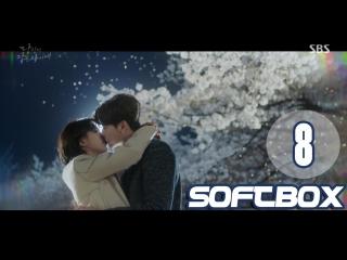 [Озвучка SOFTBOX] Пока ты спала 08 серия