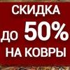 """""""Ковродел"""" - Магазин ковровых покрытий"""