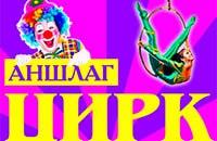 Цирк Шапито Аншлаг