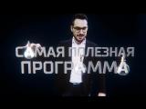 Самая полезная программа 18 ноября на РЕН ТВ