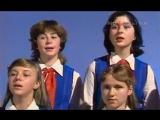 Летите голуби - Большой детский хор ЦТ и ВР 1983