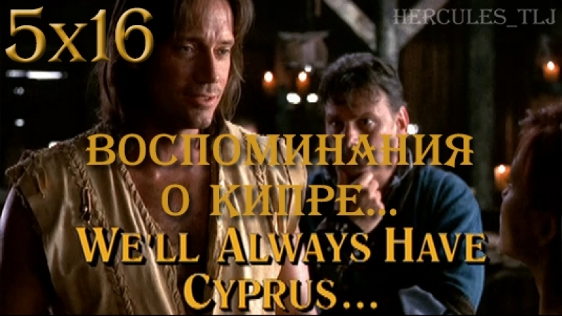 HTLJ, 5x16. Воспоминания о Кипре... | We'll Always Have Cyprus...
