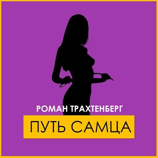 Роман Трахтенберг альбом Путь самца