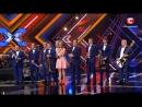 Jazz City Band - Иван Дорн - Стыцамен – Х-Фактор 8. Шестой кастинг