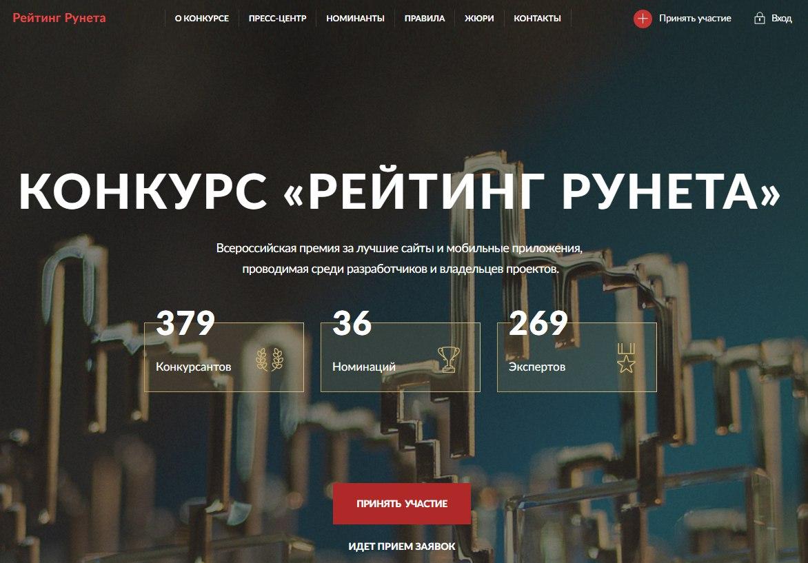 Т.Т. Консалтинг участвует во всероссийском конкурсе сайтов и мобильных приложений Рунета
