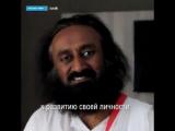 Послание Шри Шри Рави Шанкара молодежи