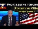 С Победой наш Президент!Желаю Вам потрудится во Славу Божию и на благо России!