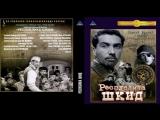 Республика ШКИД (1966).720p.handmade
