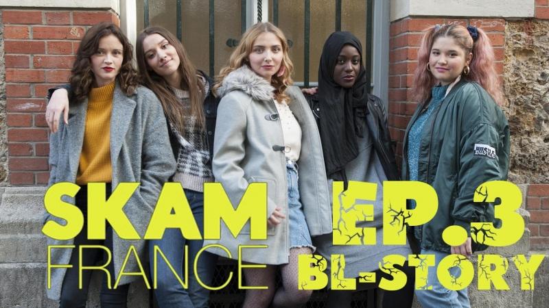 Стыд: Франция /Skam: France - 3 серия (русские субтитры)