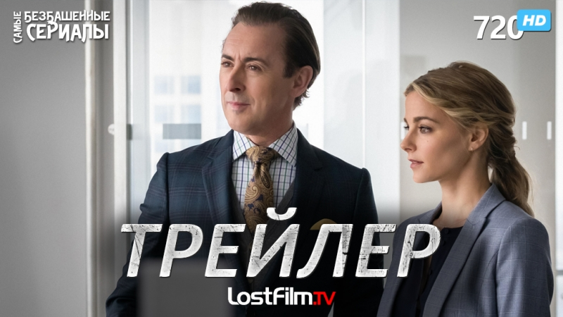 Инстинкт / Instinct (1 сезон) Трейлер (LostFilm.TV) [HD 720]
