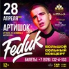 28 апреля   FEDUK в СЕВАСТОПОЛЕ   АРТИШОК
